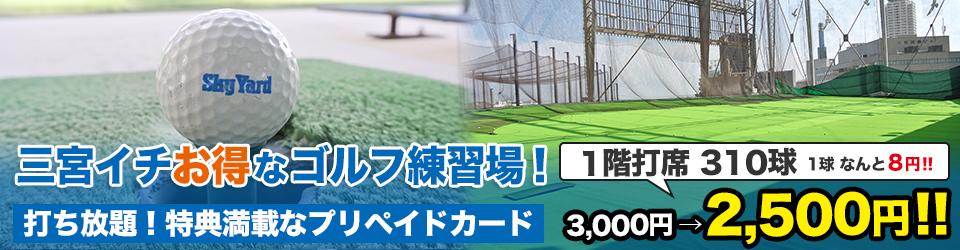 三宮 ゴルフ レッスン